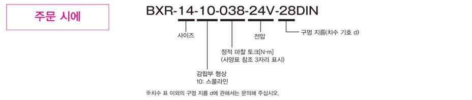 BXR-□-20 스플라인 허브